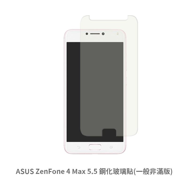 ASUS ZenFone 4 Max 5.5 (一般 非滿版) 保護貼 玻璃貼 抗防爆 鋼化玻璃膜 螢幕保護貼