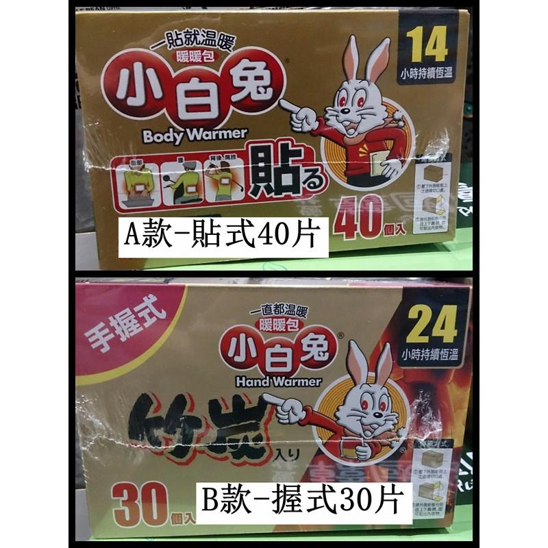 【好代GO】{代購} 日本小白兔暖暖包 貼式暖暖包 竹炭握式暖暖包 KOBAYASHI 好市多 COSTCO