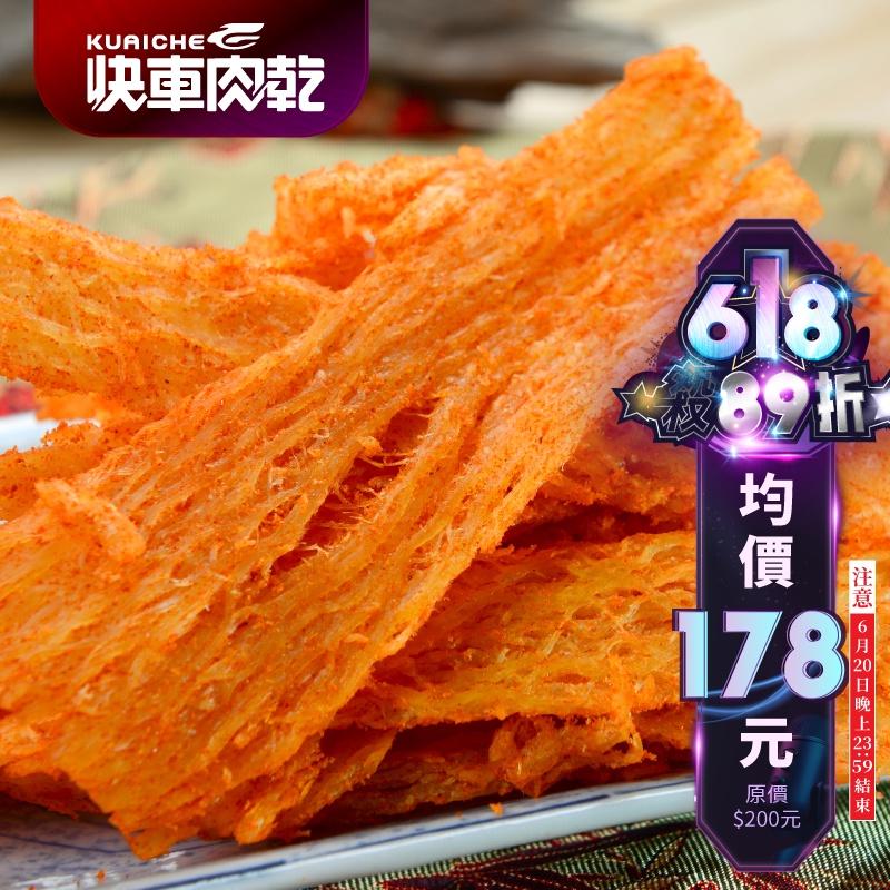 【快車肉乾】C7麻辣魷魚片-三種口味 - 超值分享包