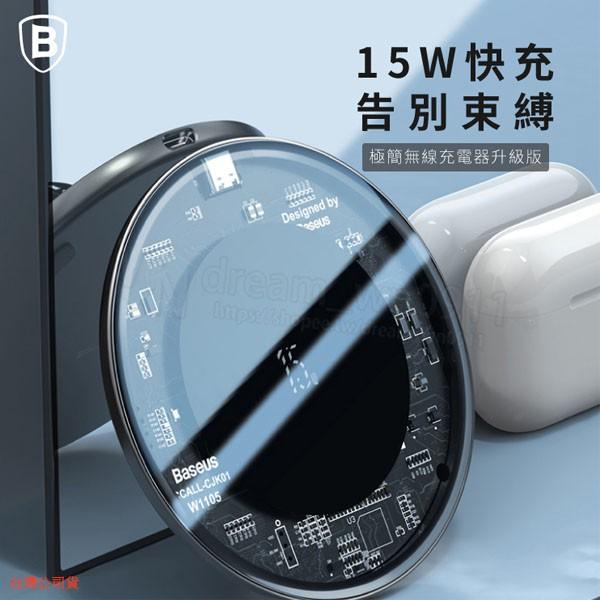 【倍思 Baseus】15W 極簡無線充電器 升級版 QI認證 無線充電盤 快速充電 無線閃充 無線充電座 快速充電