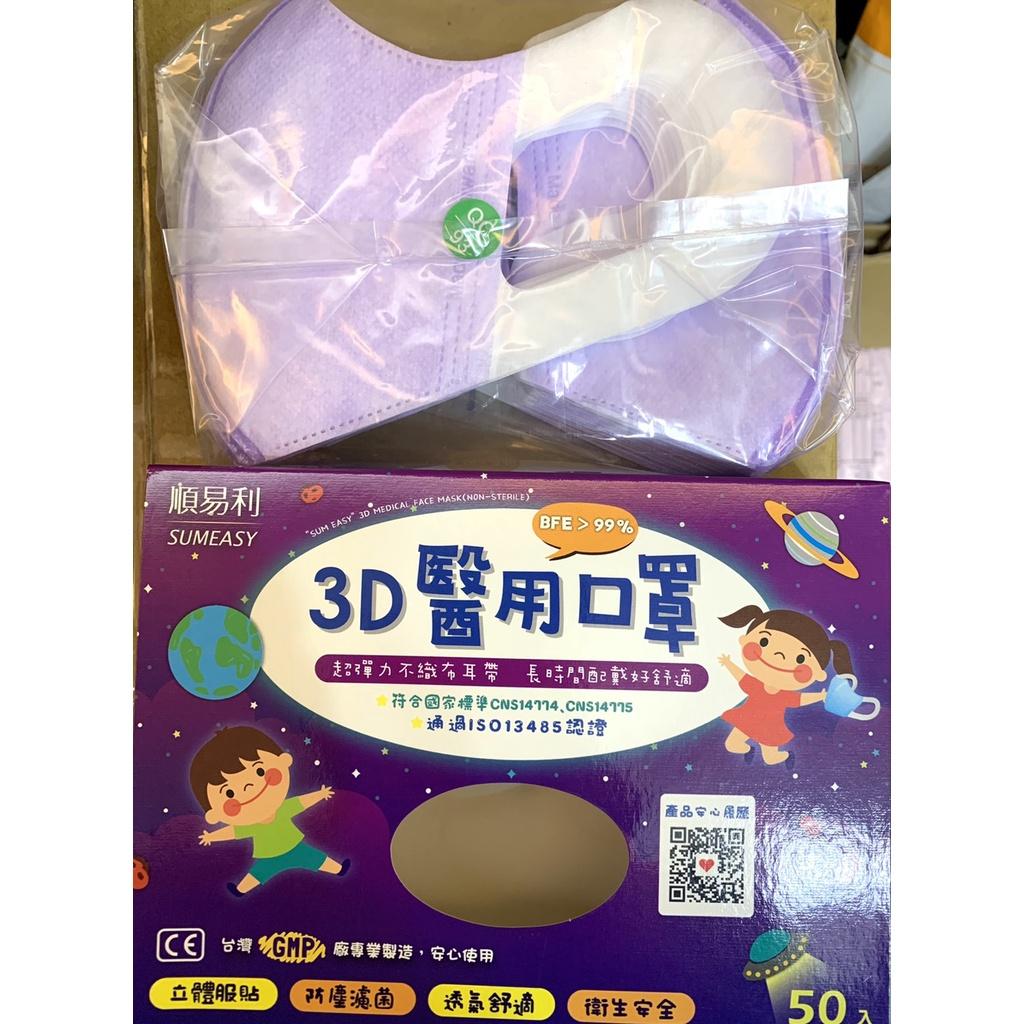 順易利兒童立體醫用口罩(S號)素色;順易利幼童立體醫用口罩(XS號)素色