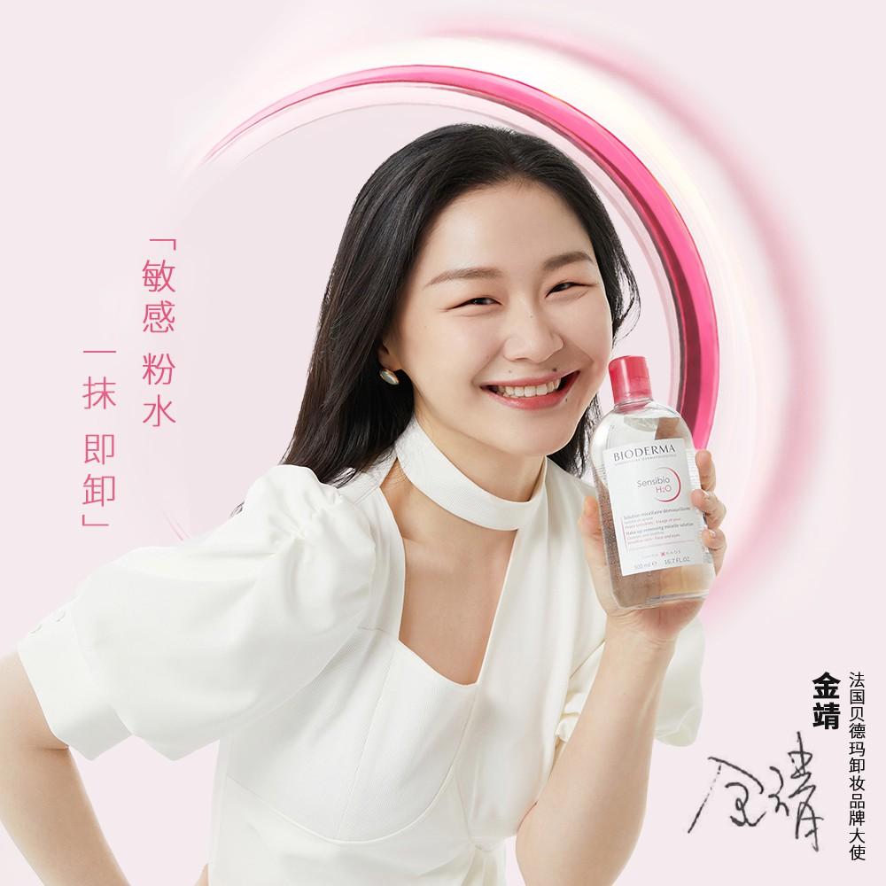 【初見】組合】貝德瑪粉水2瓶500ml+1瓶100ml眼妝法國卸妝水棉卸妝液