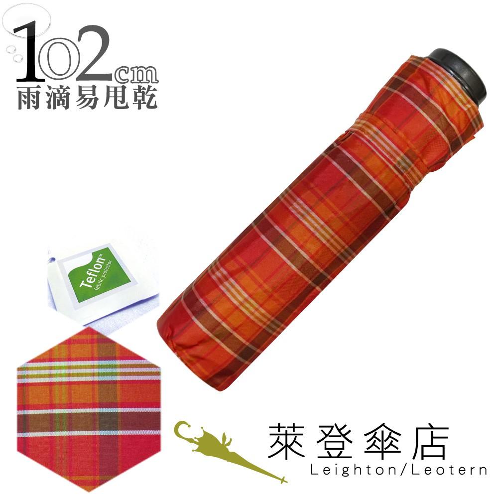 【萊登傘】雨傘 102cm加大傘面 先染色紗格紋布 易甩乾 手開傘 橘紅格紋