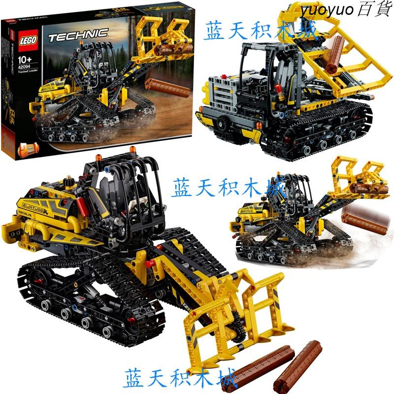 LEGO樂高42094履帶式裝卸機履帶式自卸車2合1 機械科技組拼裝[yuoyuo百貨]