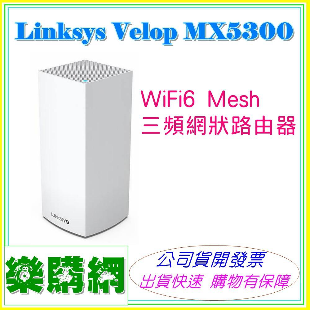 Linksys Velop MX5300 WiFi6 Mesh 單入(AX5300) 三頻網狀路由器 公司貨