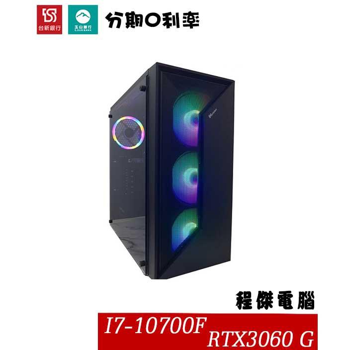 【魔物獵人】冥赤龍機 10700F/B460M/16G/512G/RTX3060 G/750W 套裝主機『高雄程傑電腦』