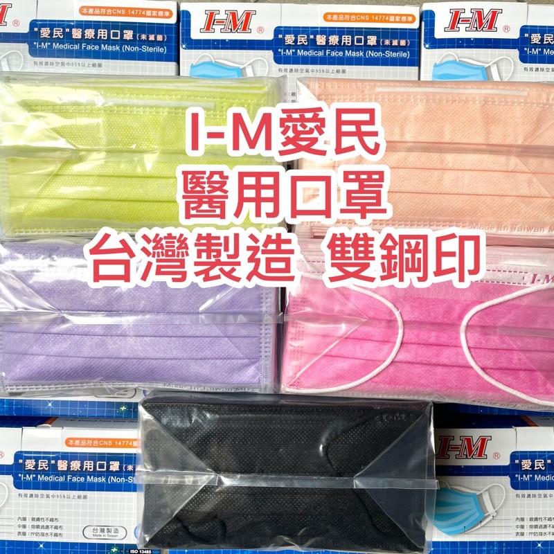 雙鋼印 愛民 醫用口罩 成人平面口罩 夜神黑 台灣製造 50入/盒 醫療口罩