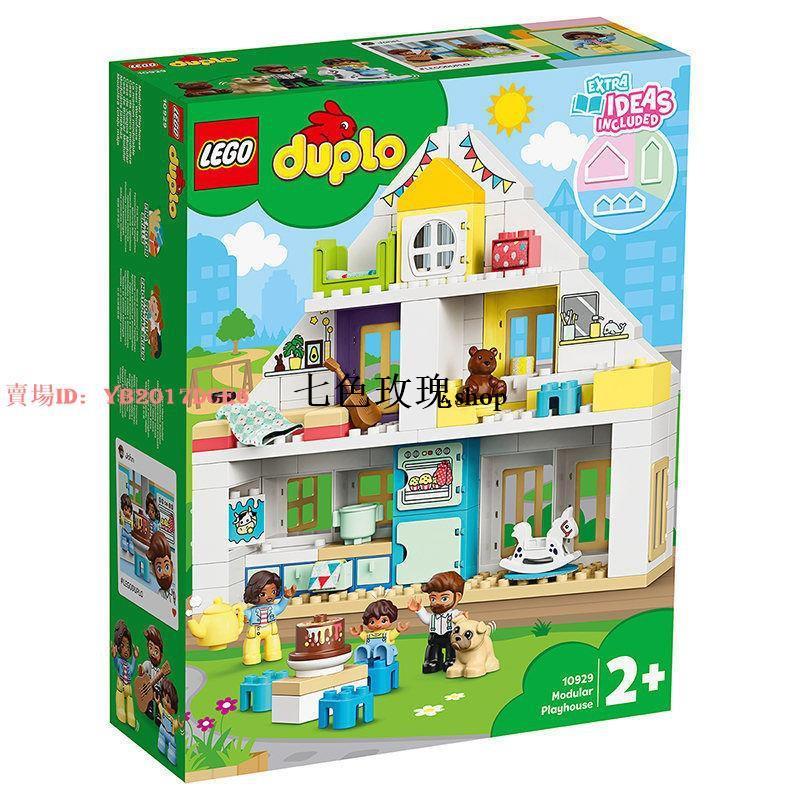 ()LEGO/樂高 得寶系列 10929 夢想之家-美版