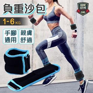 運動負重沙包 1-6kg 手腕 負重沙袋 重力沙包 綁腳 綁手  重力鋼珠 訓練配件 復健沙包 手腳通用