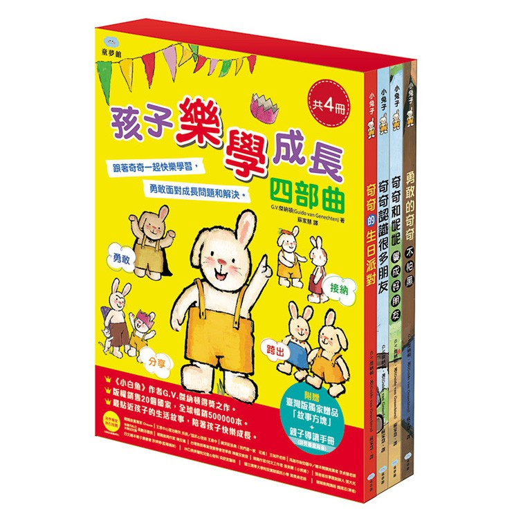 双美--孩子樂學成長四部曲(臺灣版獨家贈品「故事方塊」+親子導讀手冊)