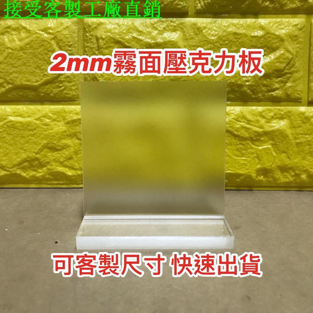 客製 厚度2mm 霧面壓克力板 可客製尺寸 壓克力板DIY 婚禮佈置