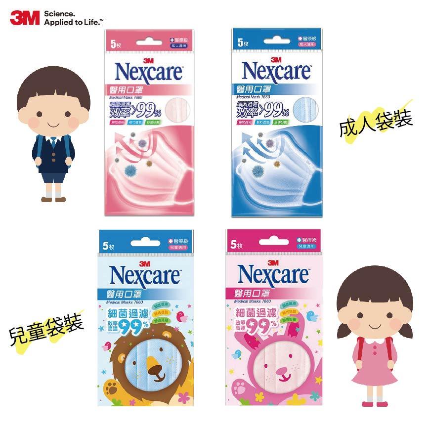 【3M】成人★兒童★雙鋼印★袋裝★盒裝★素色★醫療口罩★台灣製★平面 立體 口罩