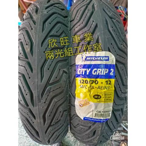 板橋 米其林 city grip 2 110/70-12 120/70-12 130/70-12 CITY2 輪胎