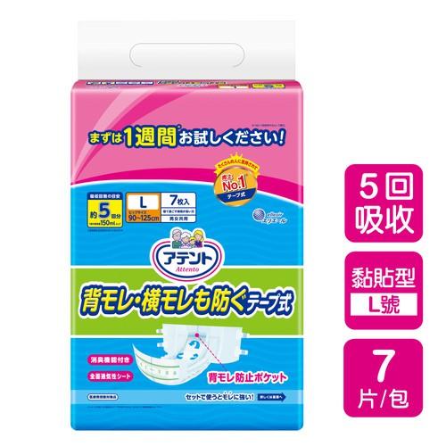 日本大王Attento 愛適多側背雙防漏貼型紙尿褲 L/M (尺寸任選)