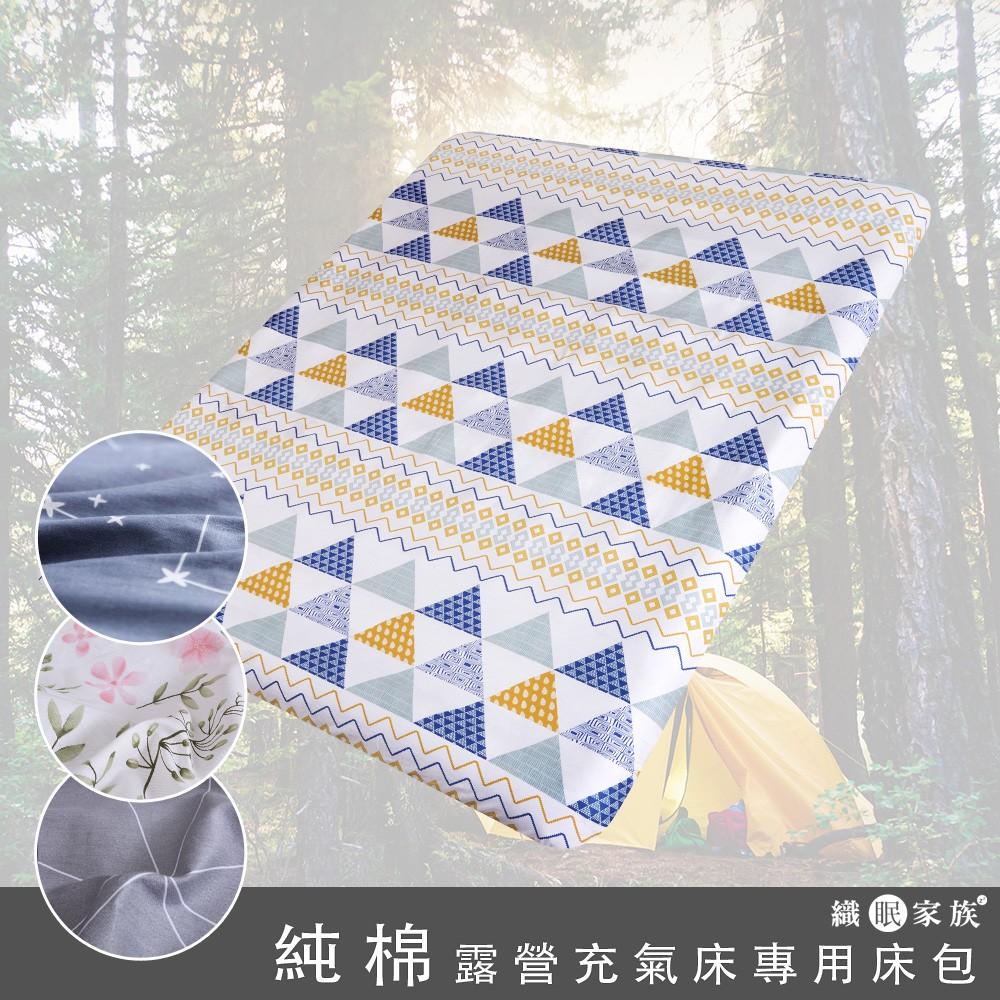 織眠家族 MIT純棉床包套-原廠獨家專利 戶外露營充氣床專用 台灣製-多款任選