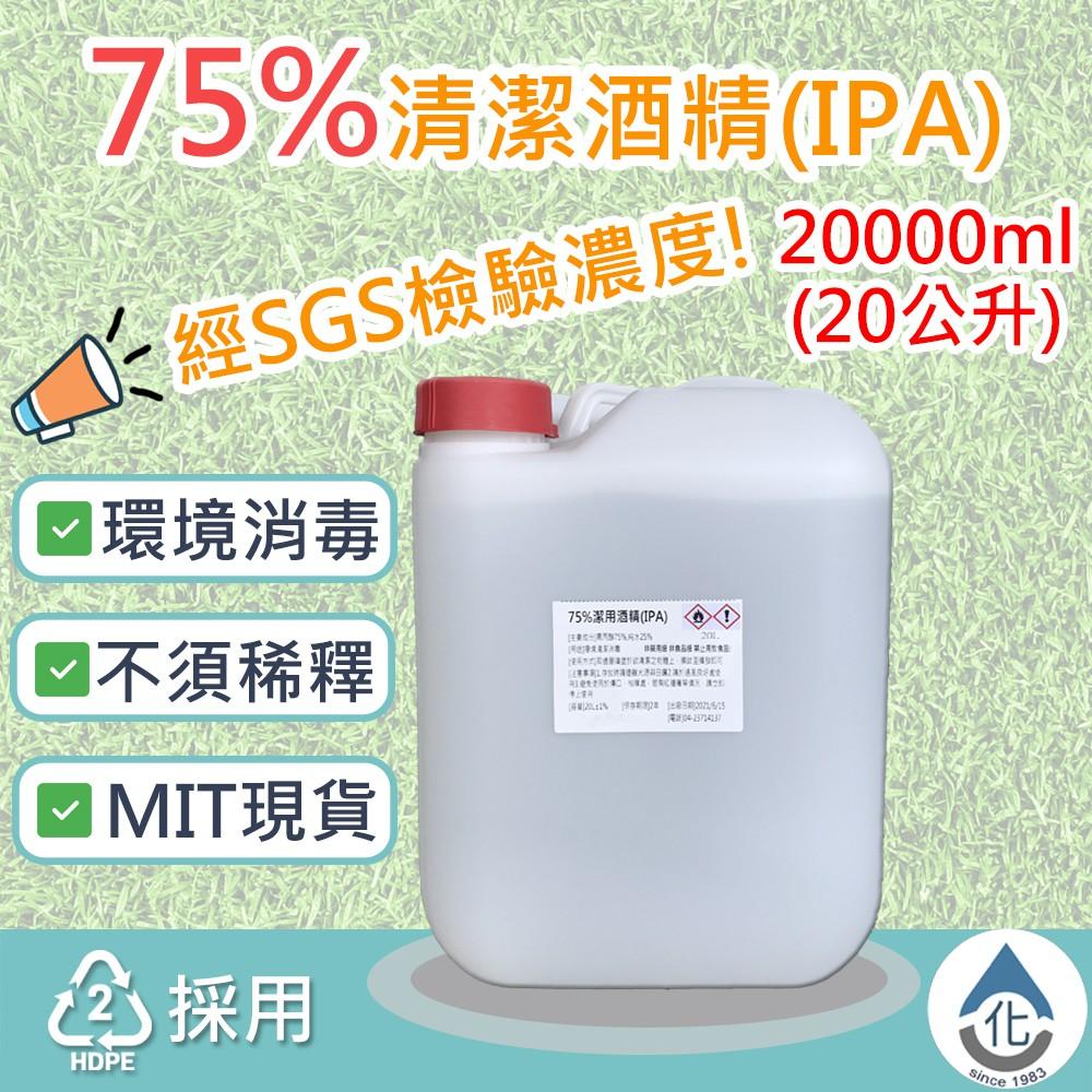 SGS檢驗 75%異丙醇 清潔酒精20000ml 20公升 20L 🚫非工業酒精(甲醇)