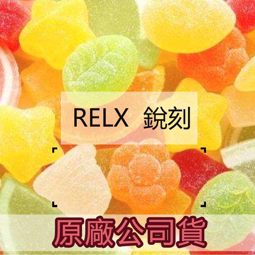 【三件起免運】台灣熱賣 悅刻一代 越刻 relx 悦刻 RELX 一代 糖果  悦克 悅客 銳刻 多種新口味 歡迎批發