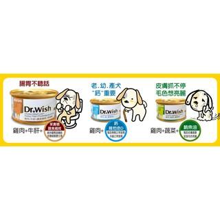 Dr.Wish愛犬調整配方營養食狗罐 老幼犬虛弱犬生病犬 肉泥/ 狗罐頭/ 狗罐/ 狗食品 新北市