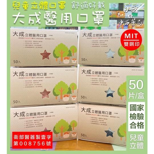 〖現貨〗大成 兒童 立體口罩 3D 台灣製 口罩國家隊 50入盒裝