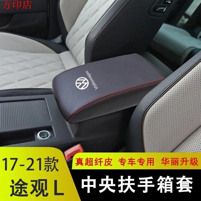 新款福斯 VW 17-20年 TIGUAN 配件 扶手箱套 皮革 NEW TIGUAN 改裝 中央扶手箱/方印