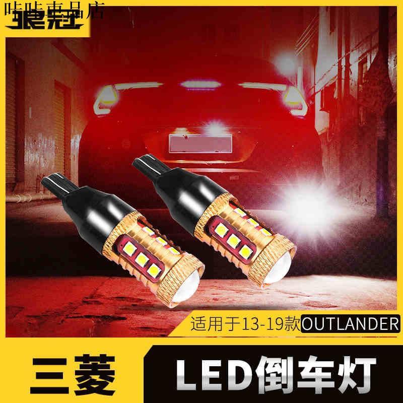 Mitsubishi 三菱OUTLANDER倒車燈 歐藍德LED倒車燈 替換燈泡#78