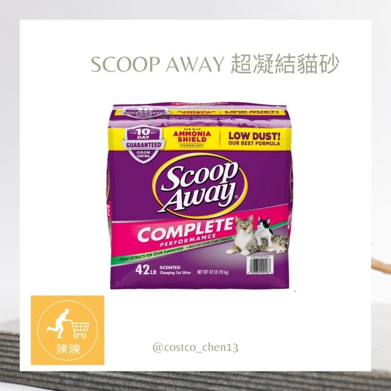 紫貓砂  Scoop Away 超凝結貓砂 貓砂 Costco 好市多 代購(每人限購2包)