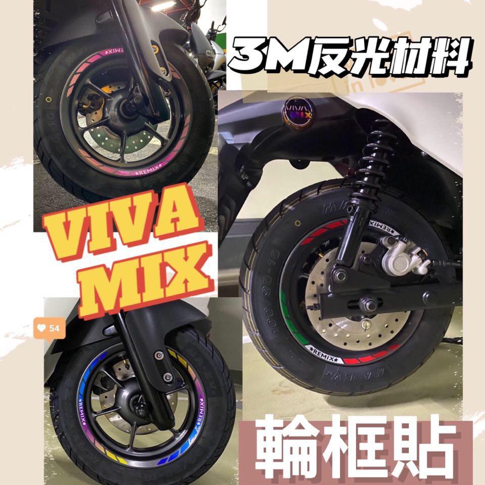 輪框貼 3M反光貼紙 VIVA mix JR VJR Many 115 125 Vinoora limi 10吋輪框貼