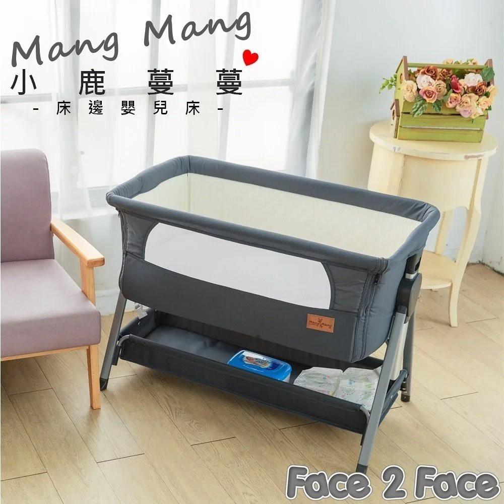 Mang Mang小鹿蔓蔓 Face 2 Face嬰兒床邊床【公司貨-贈蚊帳-免運】 【小叮噹婦嬰用品】