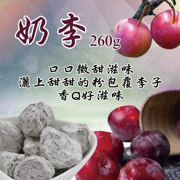 【寶島蜜見】奶李 260公克(全素)●寶島蜜餞●李子