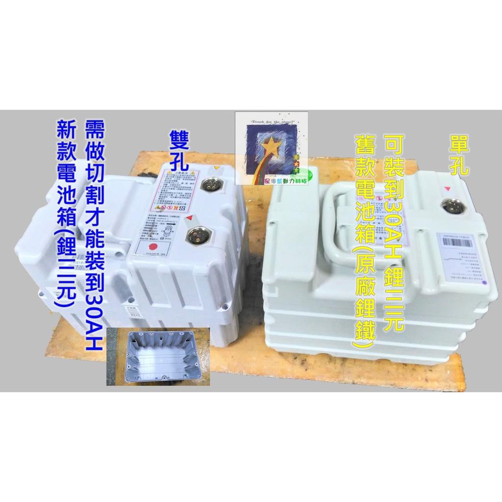 【星海藍動力科技】電動機車-中華e-moving EM25/EM50/EM100 鋰三元電池組維修換新