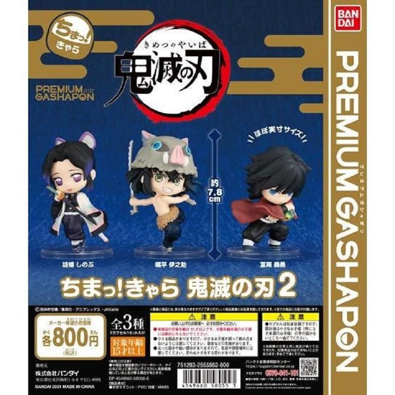 [預購] Bandai Premium 鬼滅之刃2 扭蛋 全三款 伊之助 蝴蝶忍 水柱 日本進口