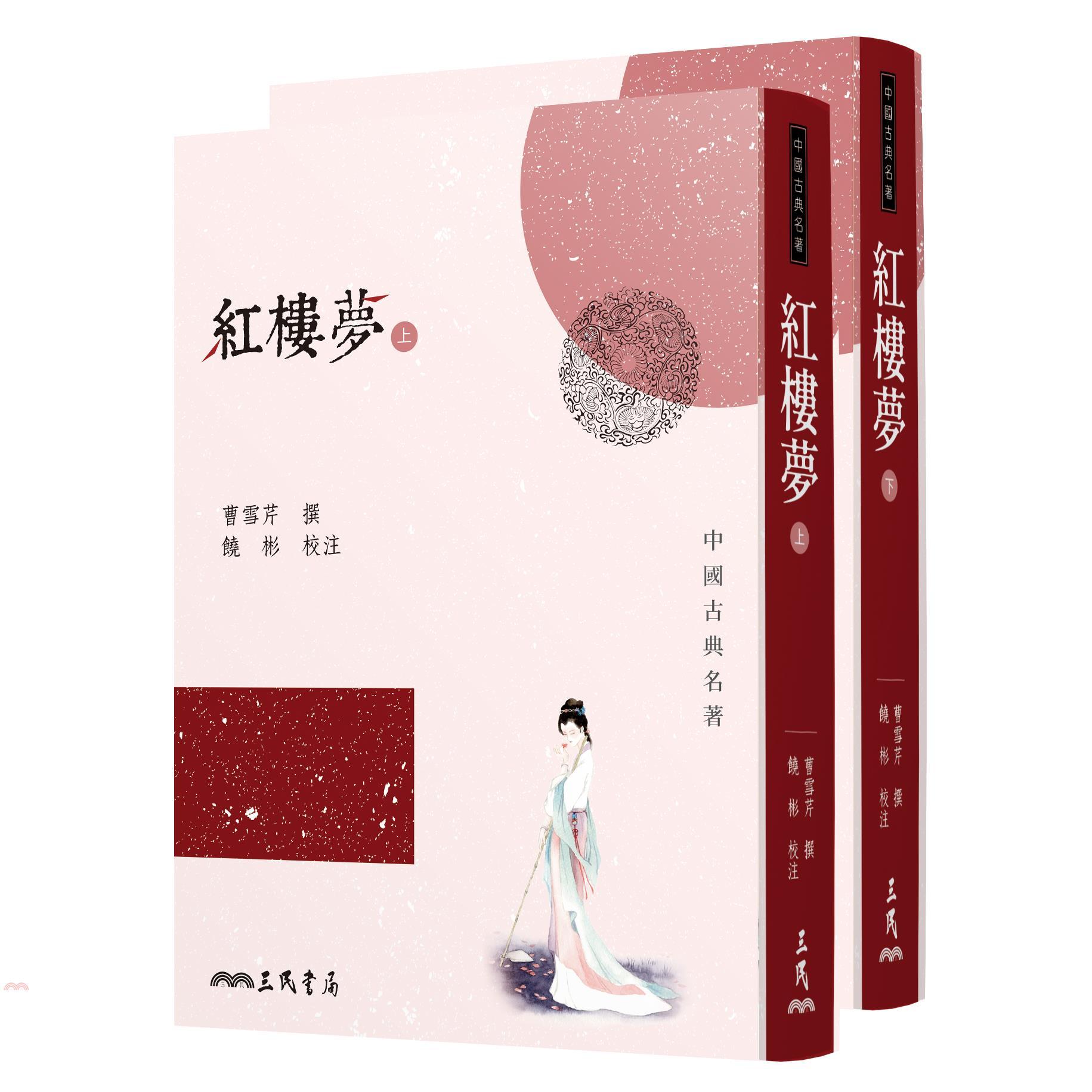 《三民》紅樓夢(上/下)(二版)[79折]