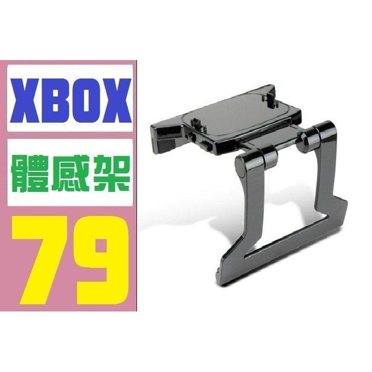 【三峽貓媽的店】台灣現貨XBOX體感架 電是支撐架 非~ONE支架 KINECT支架 KINECT 2.0 支架 固定架