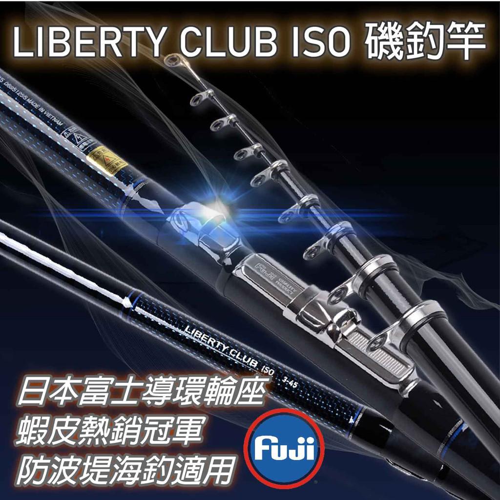 【獵漁人】磯釣高手推薦首選 Daiwa LIBERTY CLUB ISO 磯釣竿 1.5號/2號/3號 磯風同款