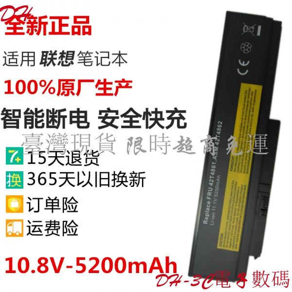 【現貨 免運】全新聯想IBM ThinkPad x220 x220i x220s 42T4865 61筆記本電池