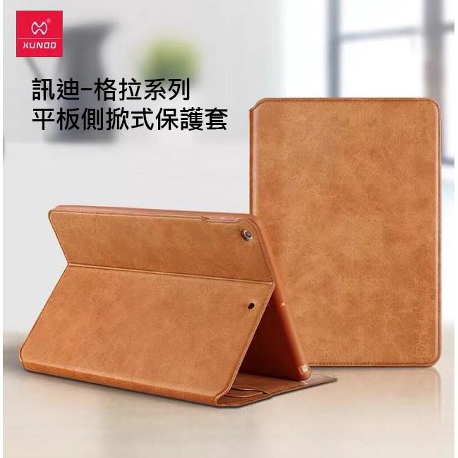 大降價出清【PCBOX】XUNDD 格拉系列 Apple iPad mini 4 (7.9吋) 平板側掀式保護套