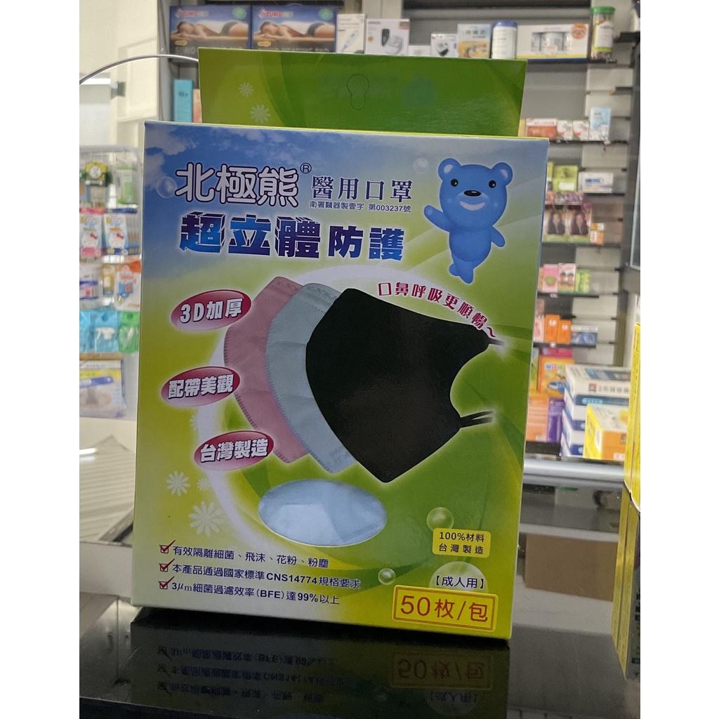 👍實體藥局~】台灣製造成人醫療用口罩-3D超立體醫用口罩50入/盒 粉色/藍色-北極熊