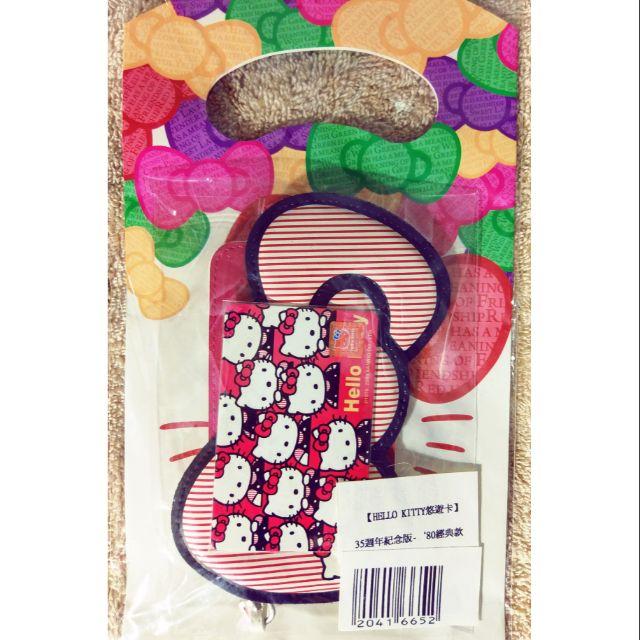 【Seulchan🍥】HELLO KITTY 35週年紀念版悠遊卡~'80經典款