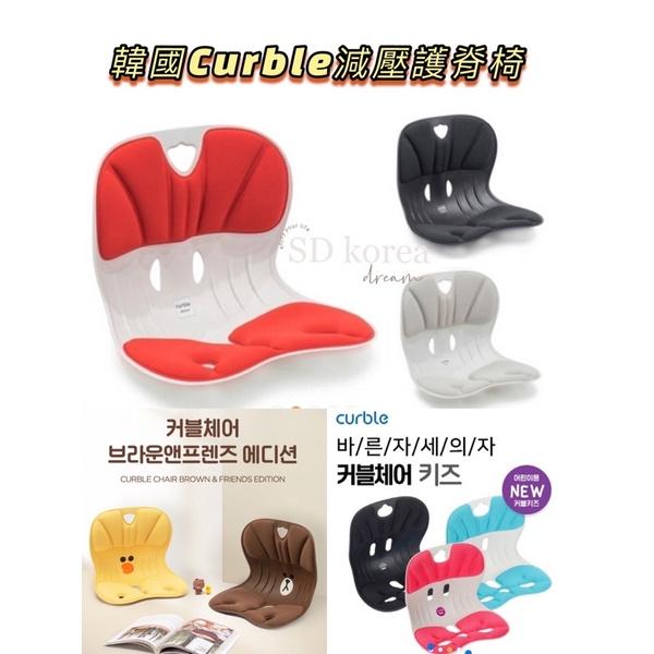 現貨限定加寬版韓國🇰🇷直寄Curble 3D 熊大 莎莉 美學椅/脊椎調整椅 (大人兒童)