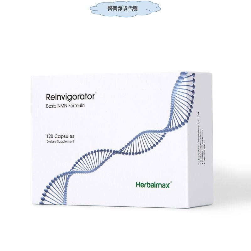 【包運!!!】瑞維拓nmn美國原裝正品Herbalmax18號增強型第3代基礎版2瓶禮盒裝