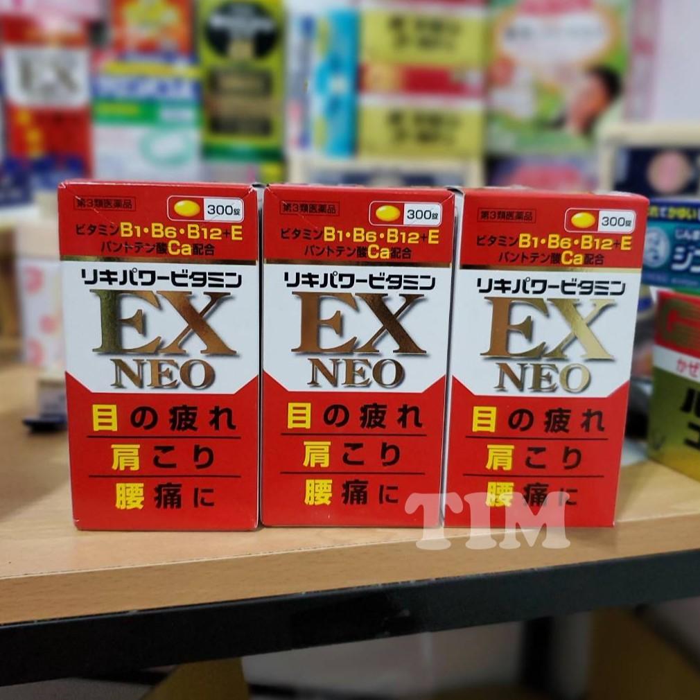 日本現貨 米田合利他命EX NEO 300錠 日本境內版