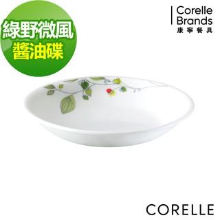 【美國康寧 CORELLE】 綠野微風醬油碟 臺中市