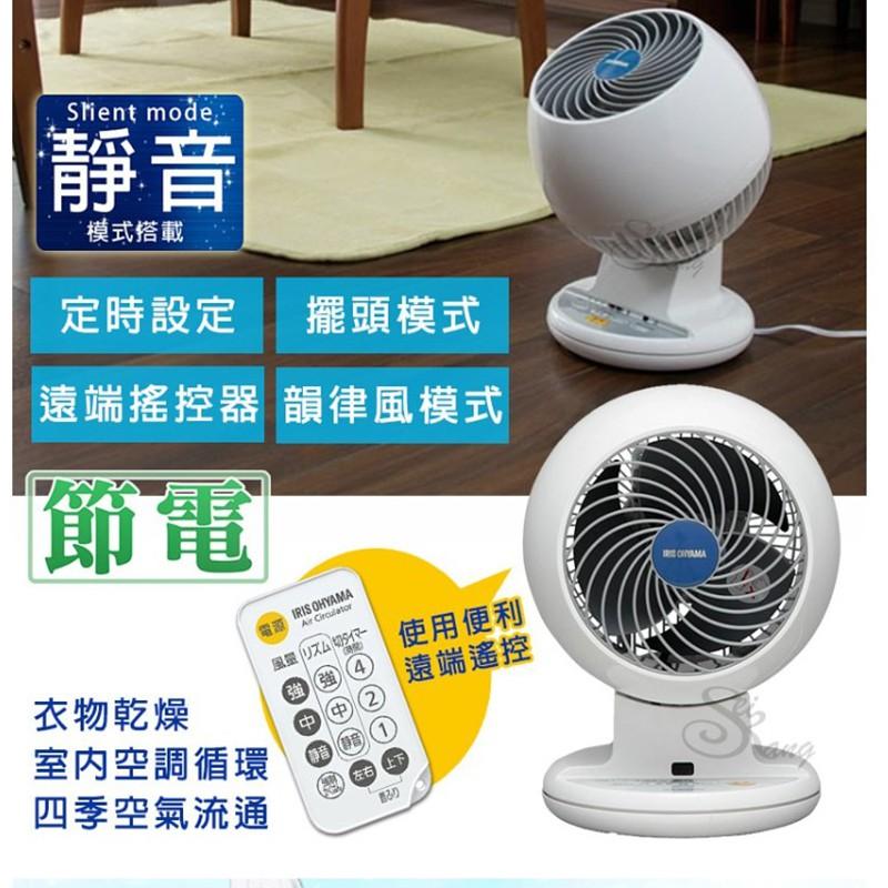 【日本IRIS】空氣遙控循環扇 PCF-C18T 原廠公司貨 電風扇 節能 省電