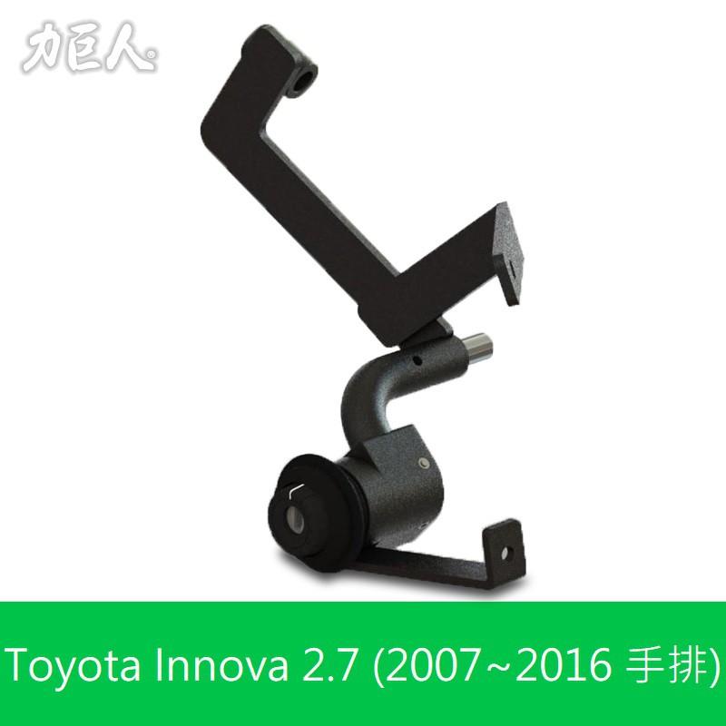 力巨人 隱藏式排檔鎖 Toyota Innova 手排 (2007年至2016年)