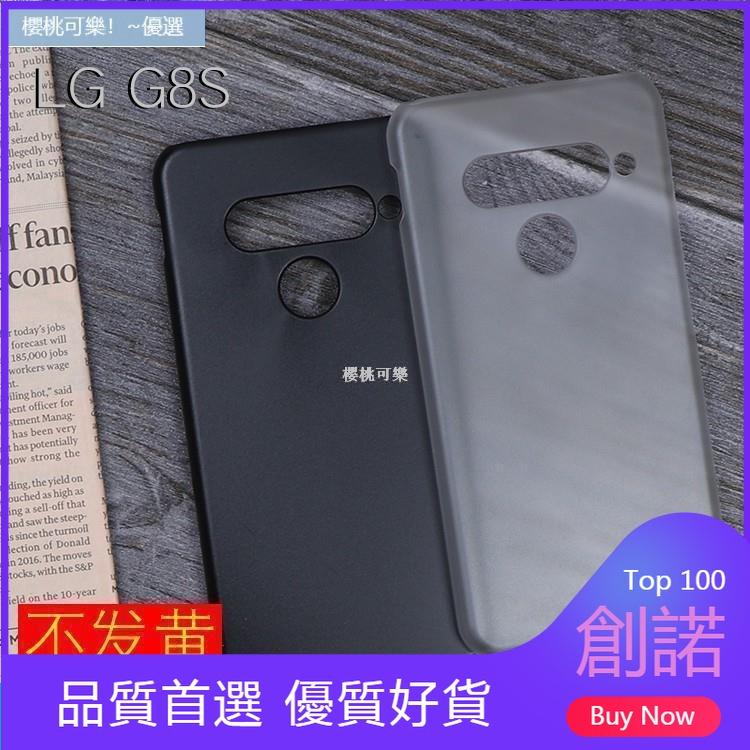 創諾 透明磨砂殼 LG 手機殼  LG G8s  lg g8 thinq手機殼 隱 保護套半包硬殼 時尚 四角防摔手機套