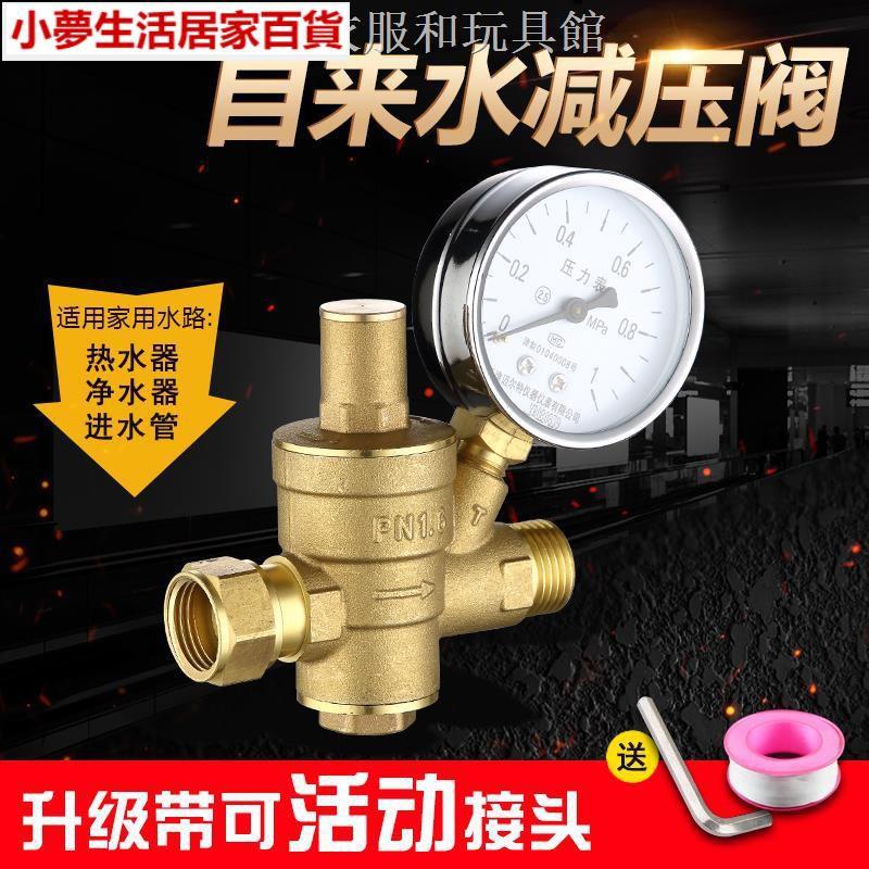 滿299發貨 ○✥家用全銅自來水減壓閥熱水器水管4分內外絲可調式泄壓穩壓減壓閥 玻璃
