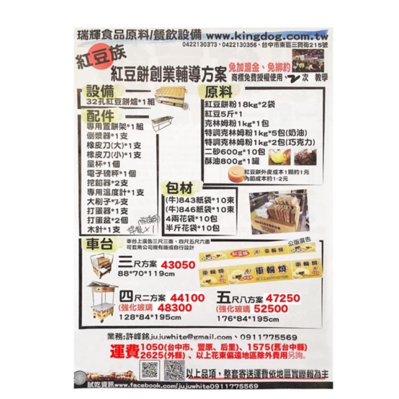(台灣脆皮紅豆族紅豆餅創業加盟輔導)免加盟金免費教學目錄以上所有設備和數量、金額差在車台3種尺寸
