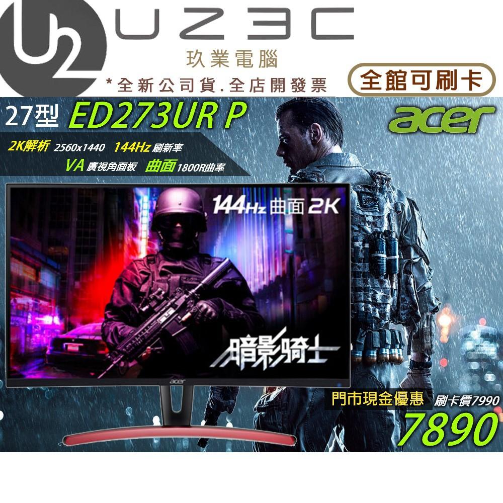 【U23C實體店面】Acer 宏碁 ED273UR P 27型 VA 144hz 無邊框電競螢幕