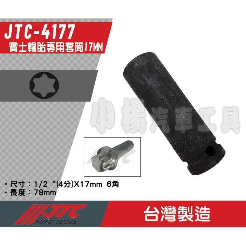 【小楊汽車工具】現貨 JTC 4177 賓士輪胎專用套筒 17MM 賓士輪胎套筒 六角 防盜螺絲 BENZ 賓士 套筒