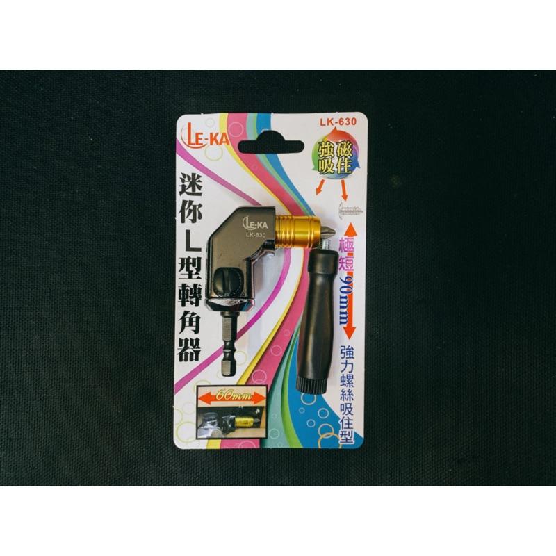 轉角器|台灣製 LE-KA 強磁吸住型電鑽起子機用六角柄90度轉接頭L型轉角器 極短90mm轉換角度器 LK-630